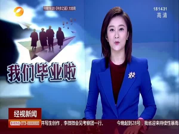 中南大学:用担当和求实的姿态  燃烧青春