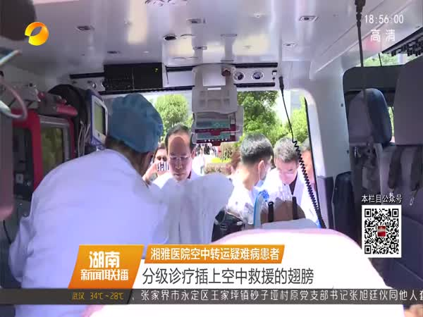 湘雅医院空中转运疑难病患者 分级诊疗插上空中救援的翅膀