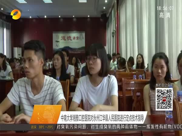 中南大学湘雅口腔医院对永州江华县人民医院进行定点技术指导