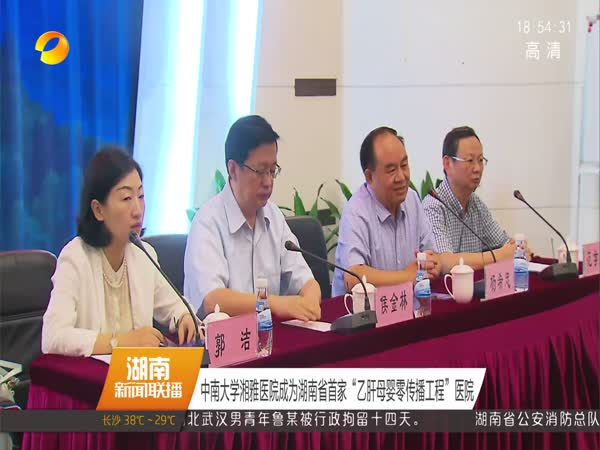 """中南大学湘雅医院成为湖南省首家""""乙肝母婴零传播工程""""医院"""