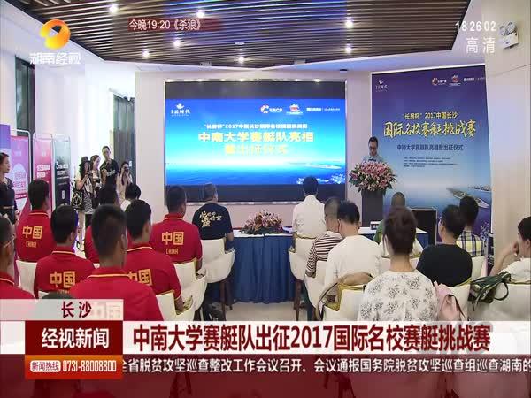 中南大学赛艇队出征2017国际名校赛艇挑战赛