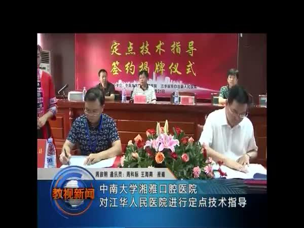 中南大学湘雅口腔医院对江华人民医院进行定点技术指导