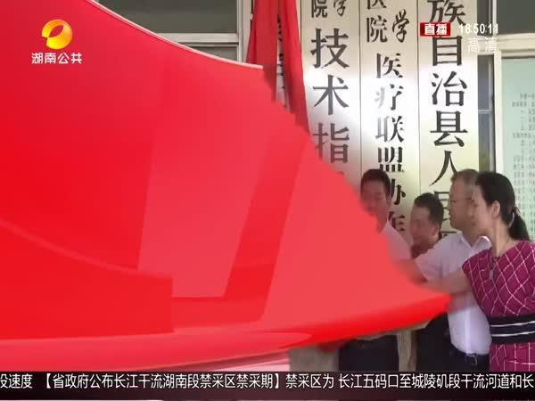中南大学湘雅口腔医院扶贫江华