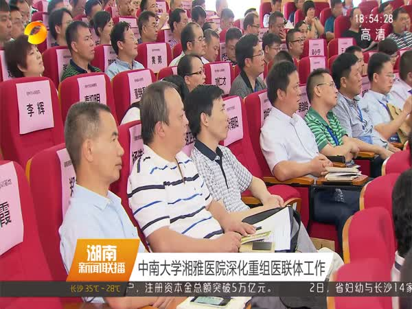 中南大学湘雅医院深化重组医联体工作