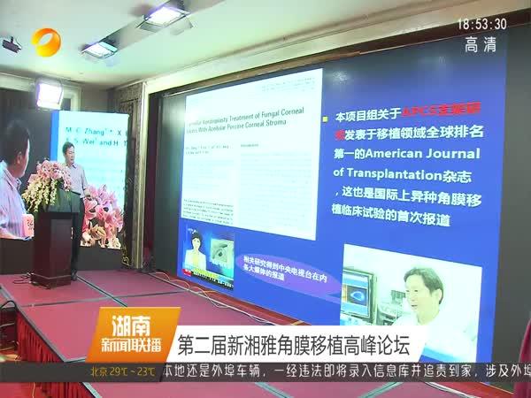 第二届新湘雅角膜移植高峰论坛