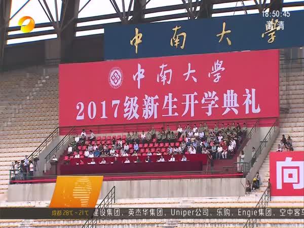 田红旗寄语中南大学新生:让青春在奋斗中闪光