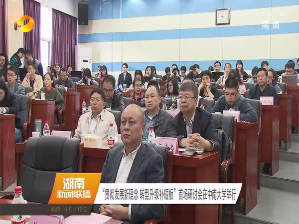 """""""贯彻发展新理念 转型升级补短板""""首场研讨会在中南大学举行"""
