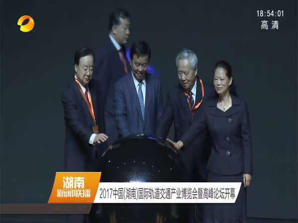 2017中国(湖南)国际轨道交通产业博览会暨高峰论坛开幕