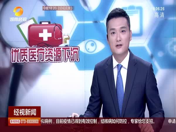 湘雅常德医院对外营业 首日门诊人山人海