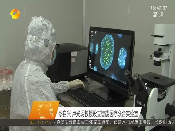 蔡自兴卢光琇设智能医疗实验室