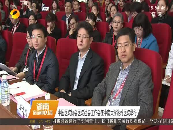 中国医院协会工作会在湘雅医院举行