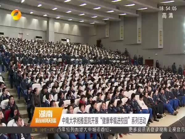 湘雅医院开展健康幸福进校园活动