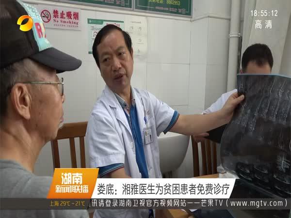 娄底:湘雅医生为贫困患者免费诊疗