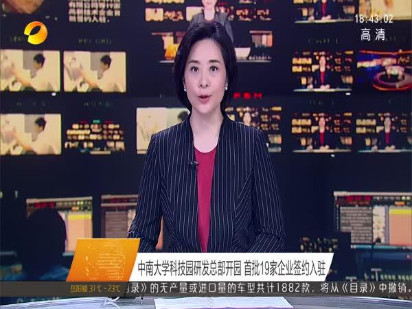 中南大学科技园研发总部开园 首批19家企业签约入驻