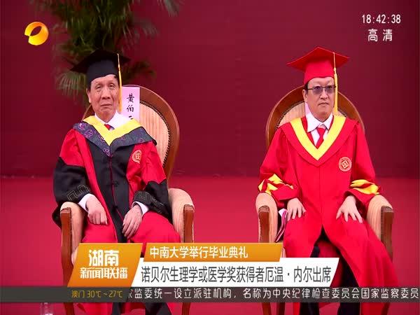 中南大学举行毕业典礼:诺贝尔生理学或医学奖获得者厄温·内尔出席