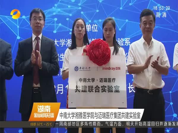 中南大学湘雅医学院与迈瑞医疗集团共建实验室