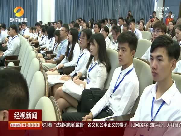 长沙:第十二届全国大学生化工设计竞赛总决赛在中南大学开幕