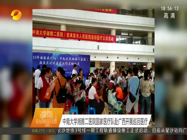 中南大学湘雅二医院国家医疗队赴广西开展巡回医疗