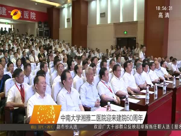 中南大学湘雅二医院迎来建院60周年