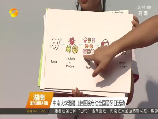 中南大学湘雅口腔医院启动全国爱牙日活动