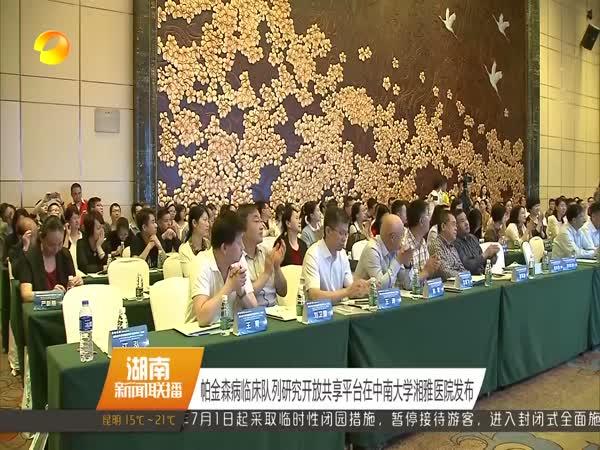 帕金森病临床队列研究开放共享平台在中南大学湘雅医院发布