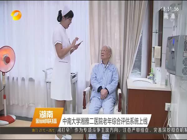 中南大学湘雅二医院老年综合评估系统上线