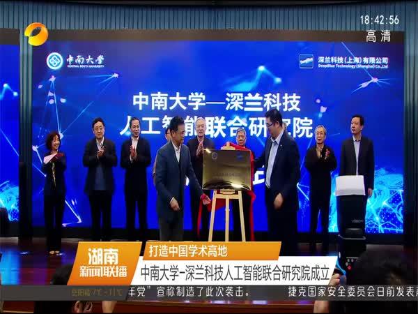 中南大学-深兰科技人工智能联合研究院成立