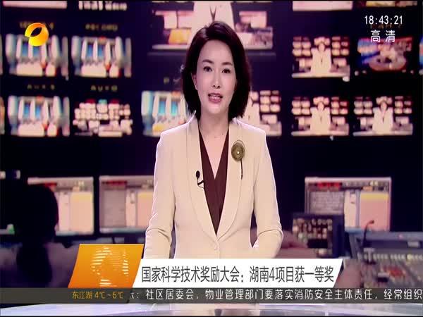 国家科学技术奖励大会:湖南4项目获一等奖