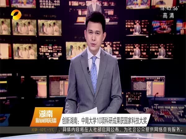 中南大学10项科研成果获国家科技大奖
