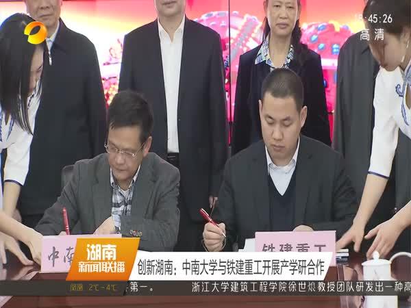 中南大学与铁建重工开展产学研合作