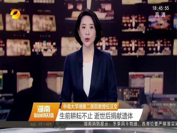 中南大学湘雅二医院教授伍汉文 生前耕耘不止 逝世后捐献遗体