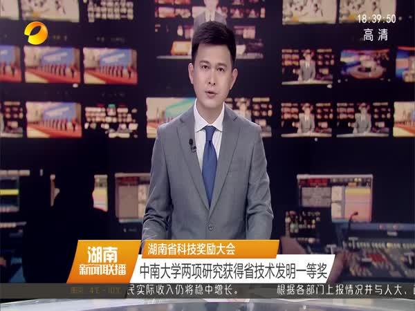 湖南省科技奖励大会 中南大学两项研究获得省技术发明一等奖