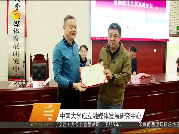 中南大学成立融媒体发展研究中心