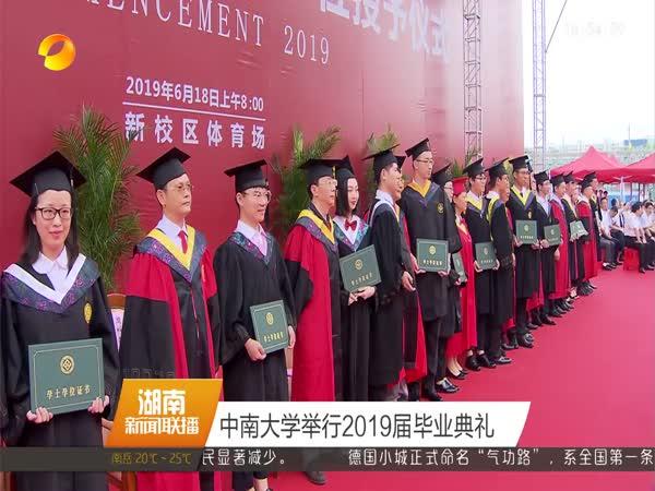 中南大学举行2019届毕业典礼