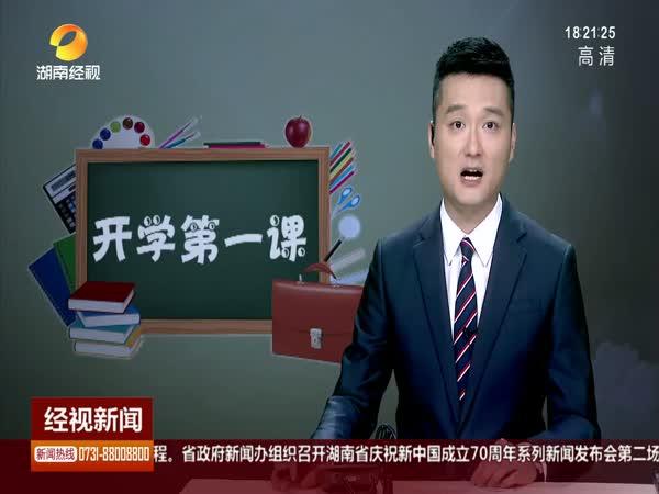 中南大学开学典礼:吸纳光亮 自成发光体