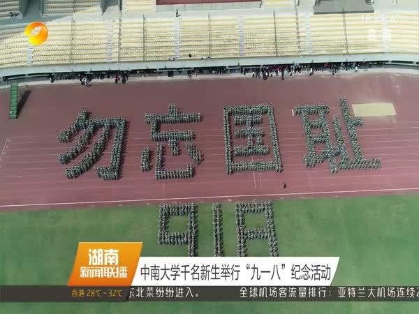 """中南大学千名新生举行""""九一八""""纪念活动"""