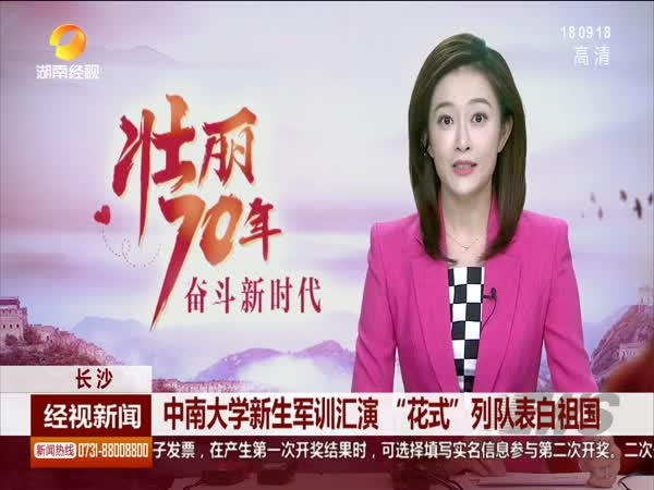 """中南大学新生军训汇演 """"花式""""列队表白祖国"""