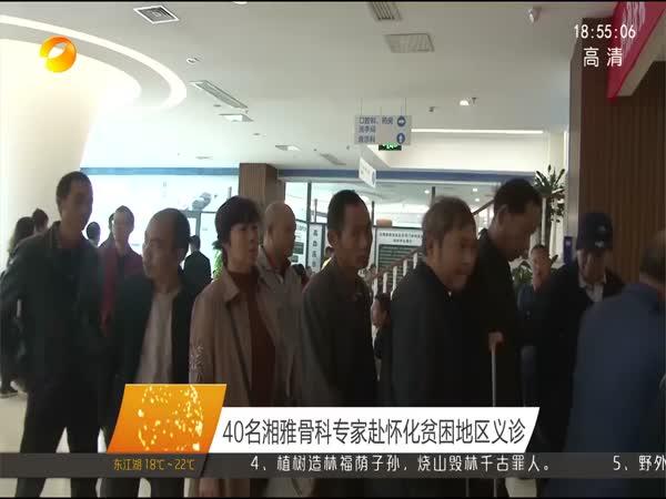 40名湘雅骨科专家赴怀化贫困地区义诊