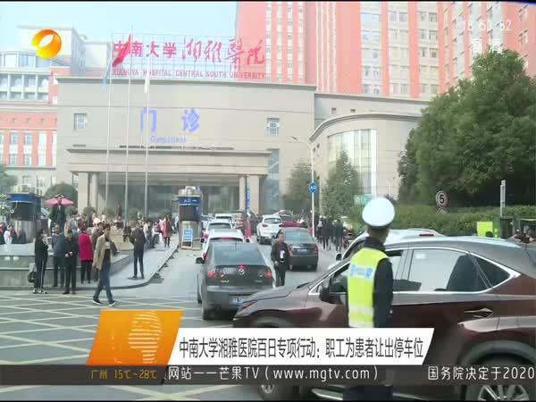 中南大学湘雅医院百日专项行动:职工为患者让出停车位