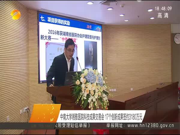 中南大学湘雅医院科技成果交易会 17个创新成果签约3180万元