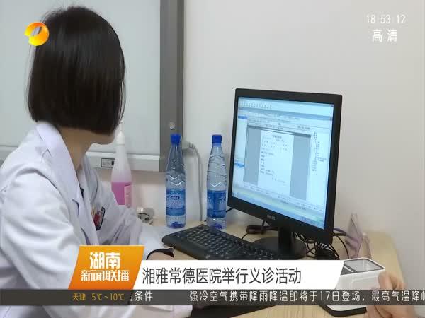 湘雅常德医院举行义诊活动