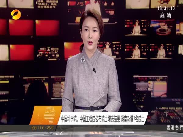 中国科学院、中国工程院公布院士增选结果 湖南新增7名院士