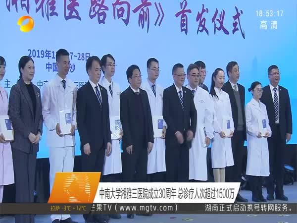 中南大学湘雅三医院成立30周年 总诊疗人次超过1500万
