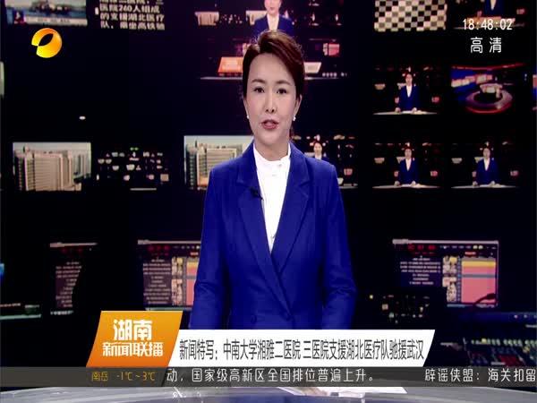 新闻特写:中南大学湘雅二医院 三医院支援湖北医疗队驰援武汉