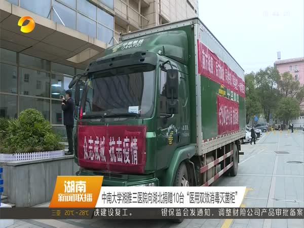 """中南大学湘雅三医院向湖北捐赠10台""""医用双效消毒灭菌柜"""""""
