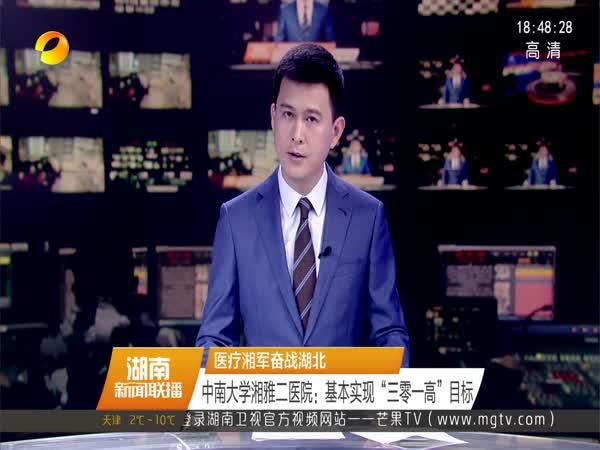 """医疗湘军奋战湖北 中南大学湘雅二医院:基本实现""""三零一高""""目标"""