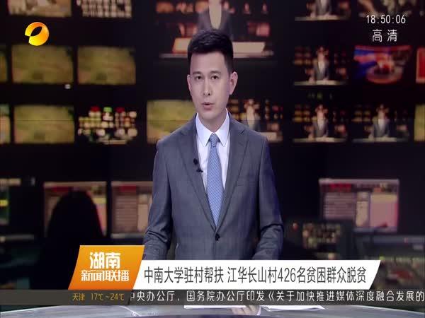 中南大学驻村帮扶 江华长山村426名贫困群众脱贫
