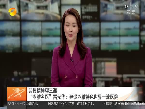 """劳模精神耀三湘 """"湘雅名医""""雷光华:建设湘雅特色世界一流医院"""