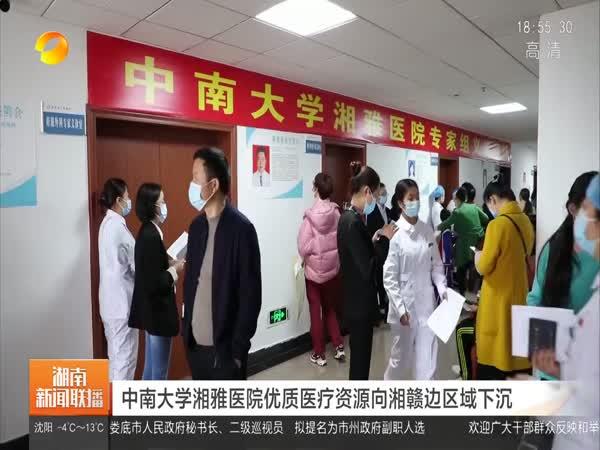 中南大学湘雅医院优质医疗资源向湘赣边区域下沉