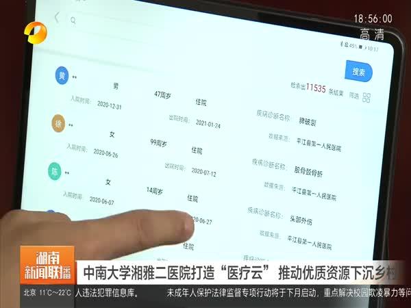 """中南大学湘雅二医院打造""""医疗云"""" 推动优质资源下沉乡村"""